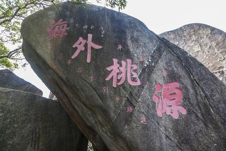 Dongshan Ridge, Hainan Archivio Fotografico - 87458683