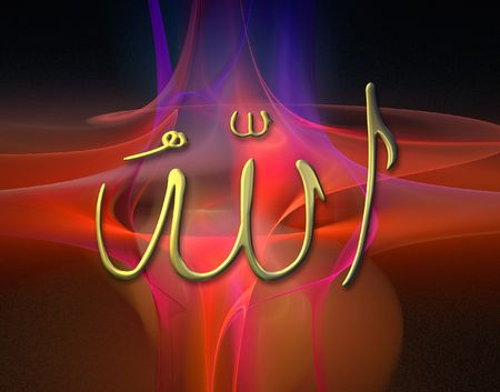 the name of Allah in Arabic calligraphy Stock Photo - 4850356