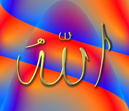 the name of Allah in Arabic calligraphy Stock Photo