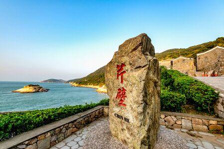 Scenery of Qinbi Village at Matsu,Taiwan.Writing Chinese on the Stone monument: CHIN BE (Qinbi)