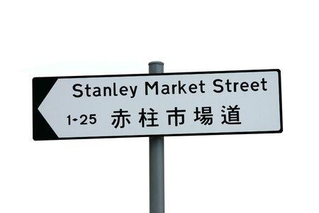 Stanley Market Street sign isolated on white. Popular tourist destination - Hong Kong