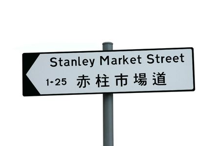 Stanley Market Street sign isolated on white. Popular tourist destination - Hong Kong