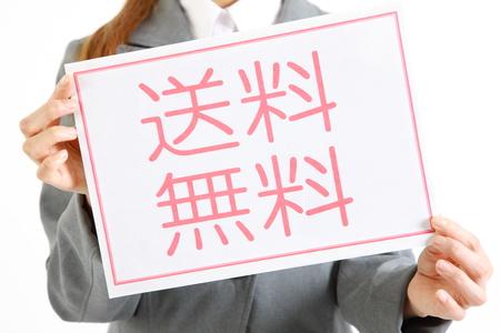 日本語の漢字で送料無料