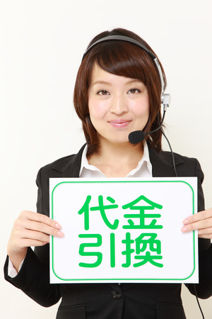 special service agent: cash on delivery in KANJI
