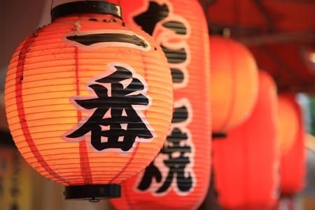 no1: Japanese lantern written as No.1 in a kanji.