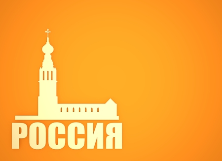 orthodox: Russian orthodox church silhouette. Travel banner background. 3D rendering. Russia word