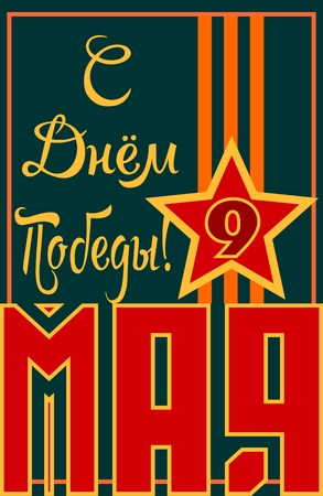 second world war: May 9 Russian holiday Victory Day background template. Russian translation of the inscription: May 9. Happy Victory day! Illustration
