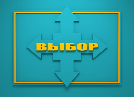 financial diversification: Arrow cross with choice word. Russian language. Way choosing metaphor. 3D rendering