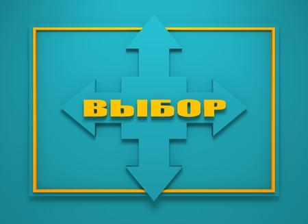 financial diversification: Arrow cross with choice word. Russian language. Way choosing metaphor. 3D rendering
