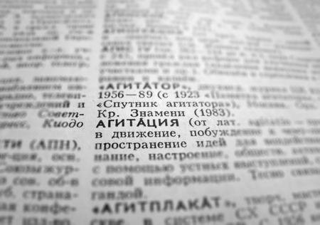 agitation: Agitation Definition Word Text in Dictionary Page. Shallow depth of field. Russian language.
