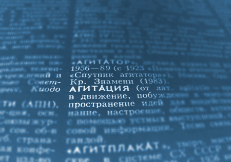 agitation: Agitation Definition Word Text in Dictionary Page. Shallow depth of field. Russian language. Blue and white image Stock Photo