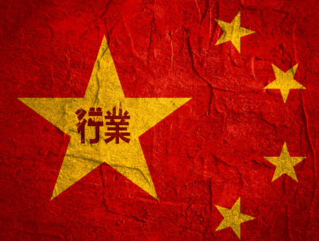 Chinese hieroglyph that mean industry. Industrial theme relative silhouettes. China flag on backdrop. Grunge texture