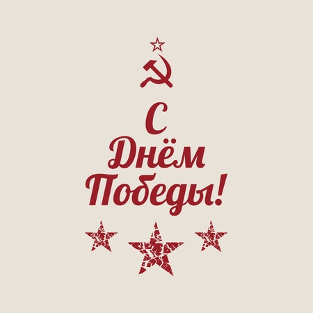 May 9 Russian holiday Victory Day background template. Russian translation of the inscription: May 9. Happy Victory day. Cracked stars Illustration