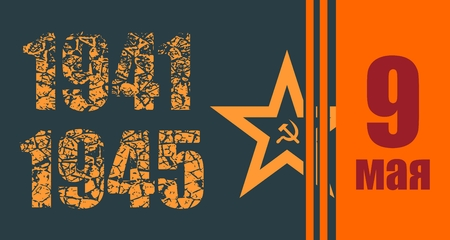May 9 Russian holiday Victory Day background template.