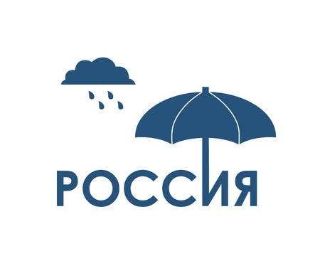 bad weather: Russia word under umbrella. Bad weather metaphor. Russian translation of the inscription: Russia.