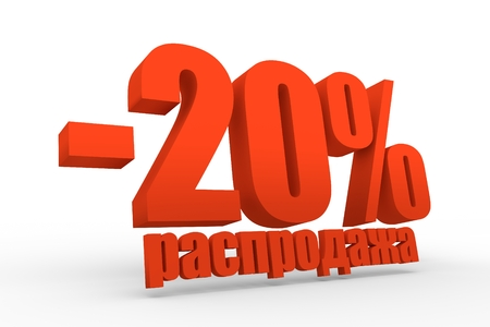 20 Percent Discount Sign. Special Offer Discount Tag. Sale Up to 20 Percent Off. Russian translation of the inscription: sell out. Stock Photo