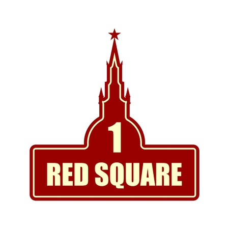 Street signs with an inscription in Russian Red Square, the building number one in Moscow Russia. Kremlin tower silhouette