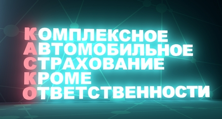 Acronym text by russian language. Translated from russian as Comprehensive Car Insurance, Except Responsibility. 3D rendering. Neon bulb illumination Stock Photo