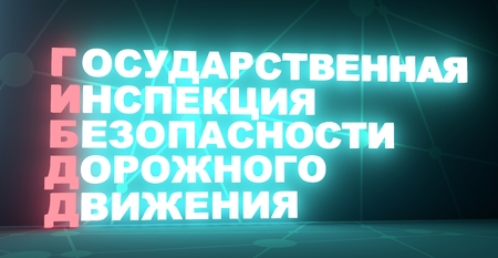 Acronym text by russian language. Translated from russian as State Road Safety Inspectorate. 3D rendering. Neon bulb illumination Stock Photo