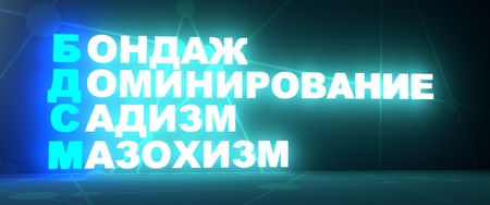Acronym text by russian language. Translated from russian as Bondage, Dominance, Sadism, Masochism. 3D rendering. Neon bulb illumination Stock Photo