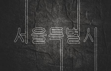Image relative to South Korea travel theme. Seoul city name in geometry style design by Korean language.
