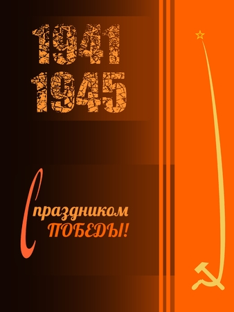 May 9 Russian holiday Victory Day background template. Russian translation of the inscription Happy Victory Day. 1941 and 1945 cracked numbers