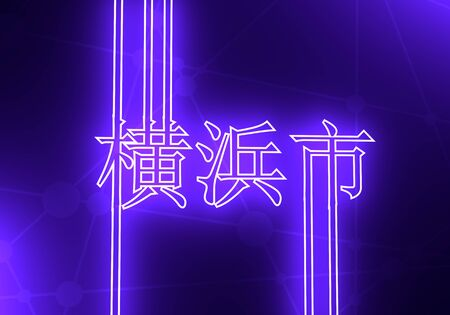 Japan travel theme. Yokohama city name in geometry style design by japanese language. Creative vintage typography poster concept. Outline letters. 3D rendering. Neon bulb illumination
