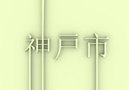 Image relative to Japan travel theme. Kobe city name in geometry style design by japanese language. Creative vintage typography poster concept. 3D rendering