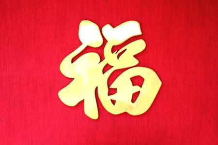 golden lucky (health,happy,wealth) character in chinese on red wallpaper photo