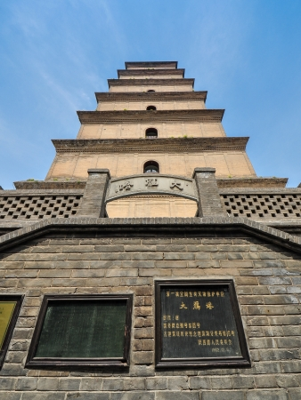 Looking Up At The Giant Wild Goose Pagoda - Xian, China Stock Photo