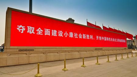 Giant Electronic Display, Tiananmen Square, Beijing, China