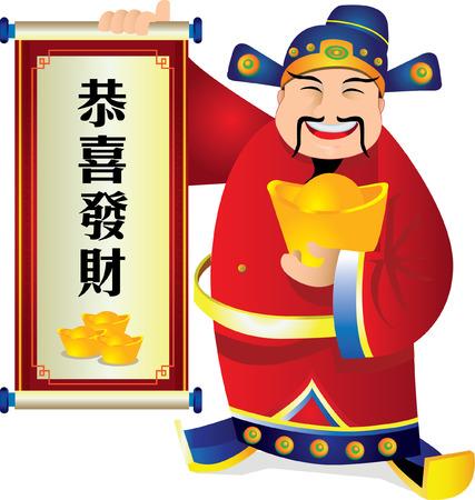 cartoon mensen: Chinese god van welvaart, een populaire New Year symbool Stock Illustratie