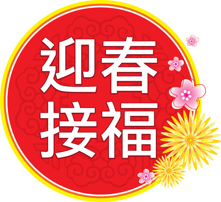 Calligraphy Chinese Spring Symbols Vector