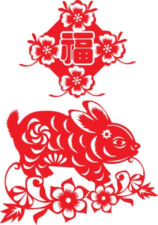 chinese new year rabbit: Calligraphy Chinese Good Luck Symbols and Rabbit Pattern