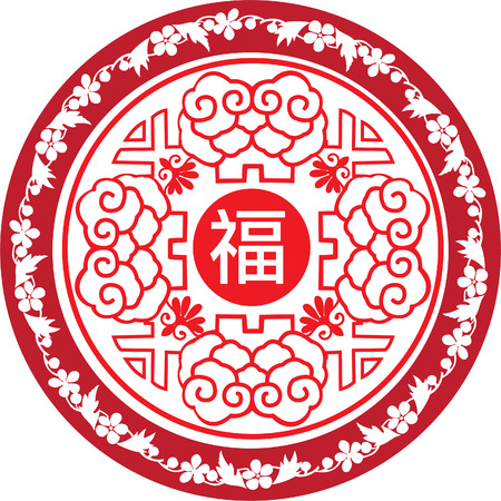 good fortune: Calligraphy Chinese Good Luck Symbols