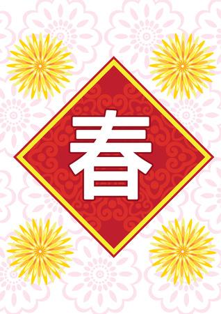 jubilant: Calligraphy Chinese Spring Symbols Illustration