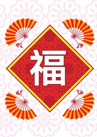 jubilant: Calligraphy Chinese Good Luck Symbols