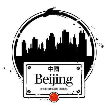 beijing: stamp Beijing