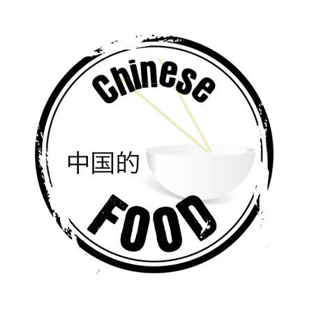 stamp Chinese Food Vector