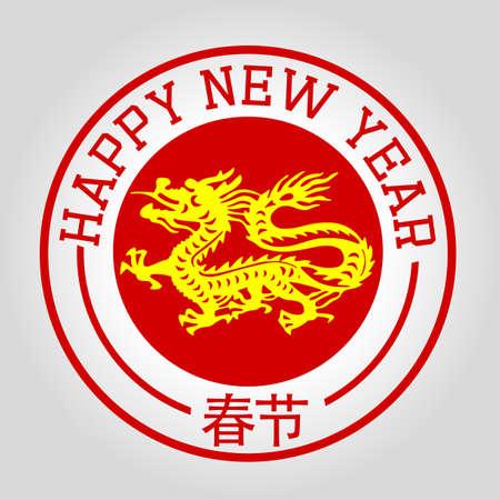 happy new year stamp: Happy New Year Stamp Illustration