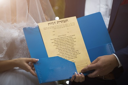 Ketubah - ユダヤ人の宗教的な伝統で婚前契約