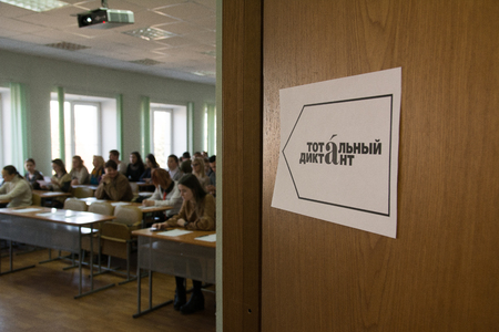 Educational class with participants of the all-Russian literacy