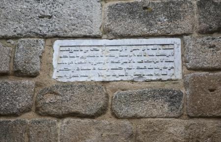 patronage: Inscription Celebrating Abd Ar-rahman Patronage Of The Fortification