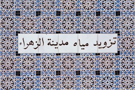 caliphate: Medina Azahara water deposit glazed tiles sign, Cordoba, Andalusia, Spain  Arabic writing Stock Photo
