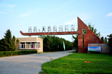 Entrance of Daqing National Forest Park