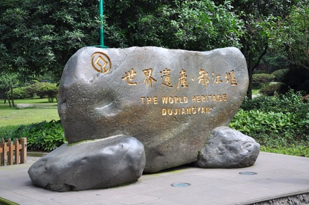 Entrance Sign in Dujiangyan, Sichuan Province, China. Dujiangyan Irrigation System is a World Heritage Site since 2000.