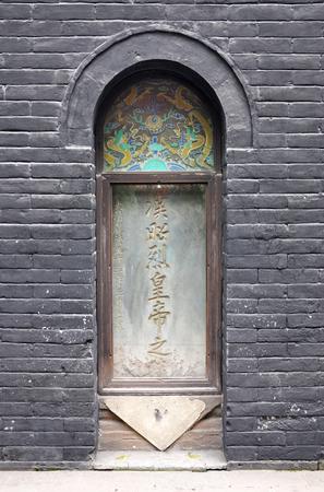 Stele of Tomb of Liu Bei in Wuhou Temple Wu Hou Ci in Chengdu, Sichuan Province, China. Stock Photo