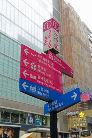 Tsim Sha Tsui road sign on Nathan Road in Kowloon, Hong Kong. Nathan Road is a main commercial thoroughfare in Kowloon.
