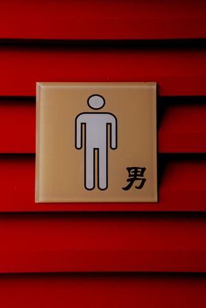 gents: The gents restroom Stock Photo