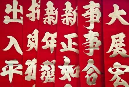 happiness symbol text in chinese newyear Stock Photo - 14082703